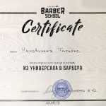 certyfikat-barber7